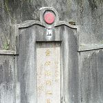 ip man grave at fanling hong kong