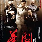 The Legend is born Ip Man.jpg