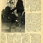 Yip Man being interviewed by Martial Arts Hero.jpg