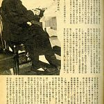 Yip Man being interviewed.jpg