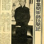 Yip Man seated in magazine interview.jpg