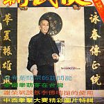 Yip or Ip Man Magazine Cover.jpg