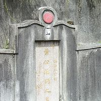 Ip Man's grave in Fan Ling Hong Kong
