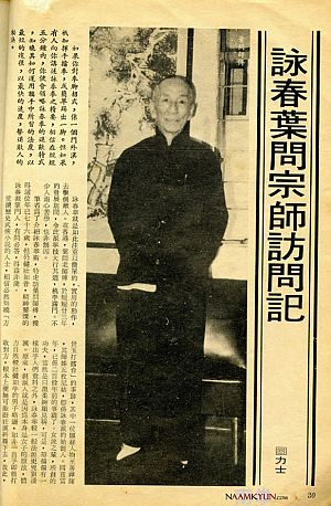 Magazine interview with Ip Man