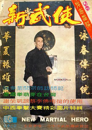 Magazine cover of Martial Arts Hero, showing Ip Man